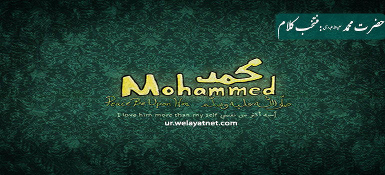 حضرت محمد صلی اللہ علیہ و آلہ:منتخب کلام