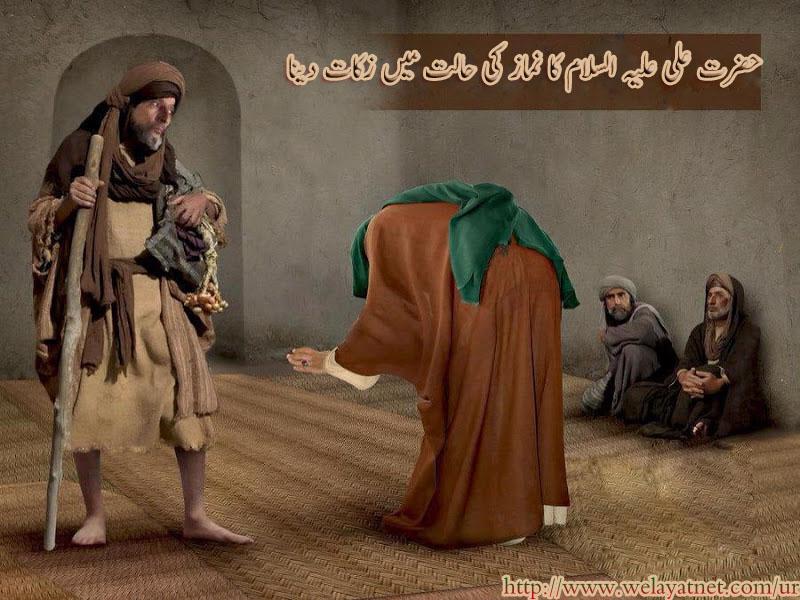حضرت علی علیہ السلام کا نماز کی حالت میں زکات دینا