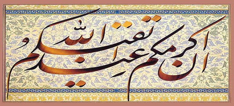 تقوی کے فائدے امام محمد تقی (علیہ السلام) کی نظر میں