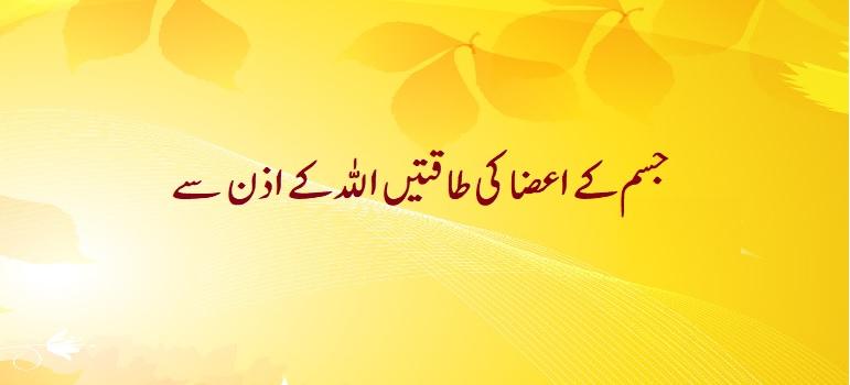 جسم کے اعضا کی طاقتیں اللہ کے اذن سے