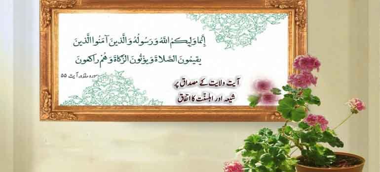 آیت ولایت کے مصداق پر شیعہ اور اہلسنّت کا اتفاق