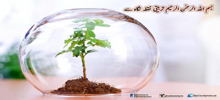 بسم اللہ الرحمن الرحیم تربیتی نقطہ نگاہ سے