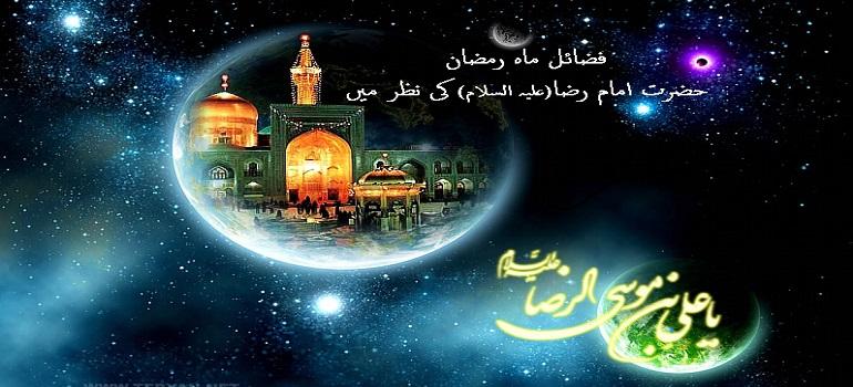 فضائل ماہ رمضان امام رضا (علیہ السلام) کی نظر میں