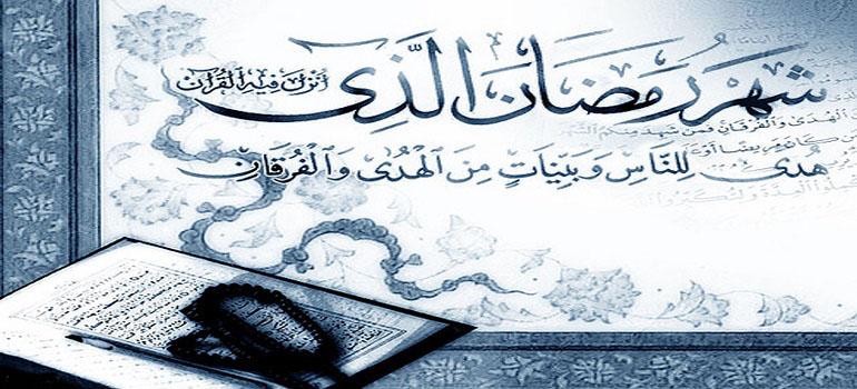 ماہ رمضان گناہوں سے پرہیز کی مشق کا موقع