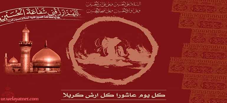 حسین پر ''جفا'' کرنے سے پرہیز کرو