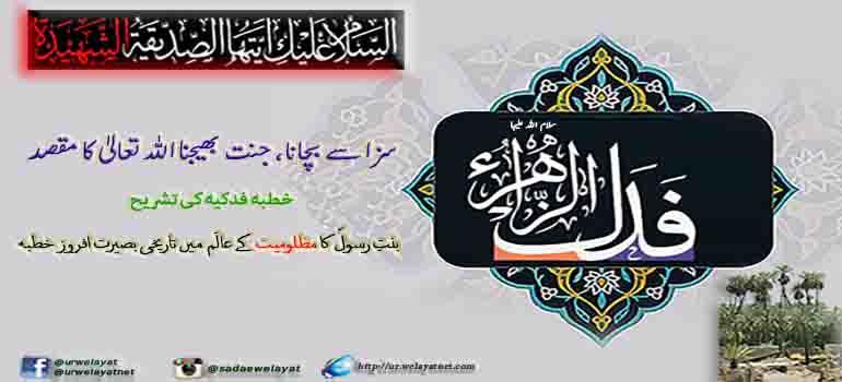 سزا سے بچانا، جنت بھیجنا اللہ تعالیٰ کا مقصد، خطبہ فدکیہ کی تشریح