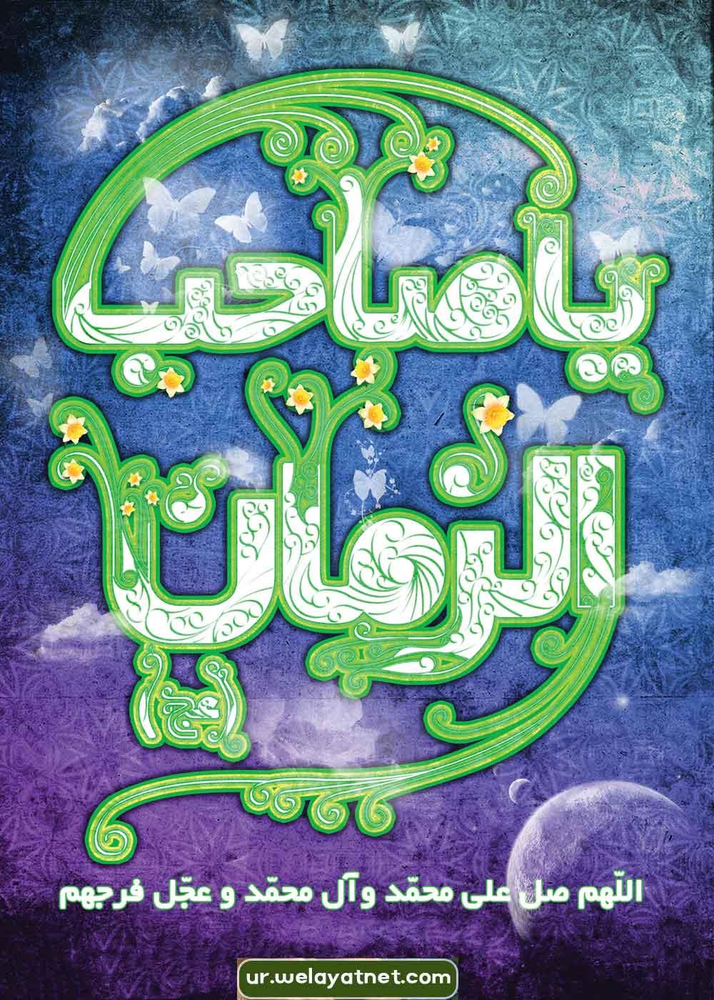 علم امام کی قسمیں