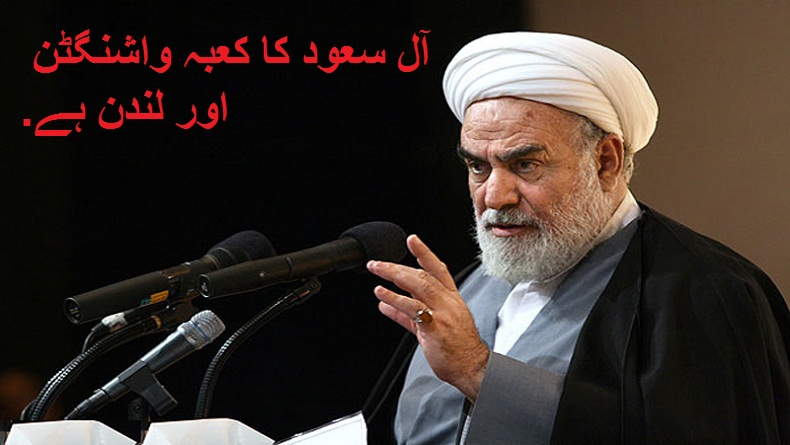 محمدی گلپائیگانی :آل سعود کا کعبہ واشنگٹن اور لندن ہے
