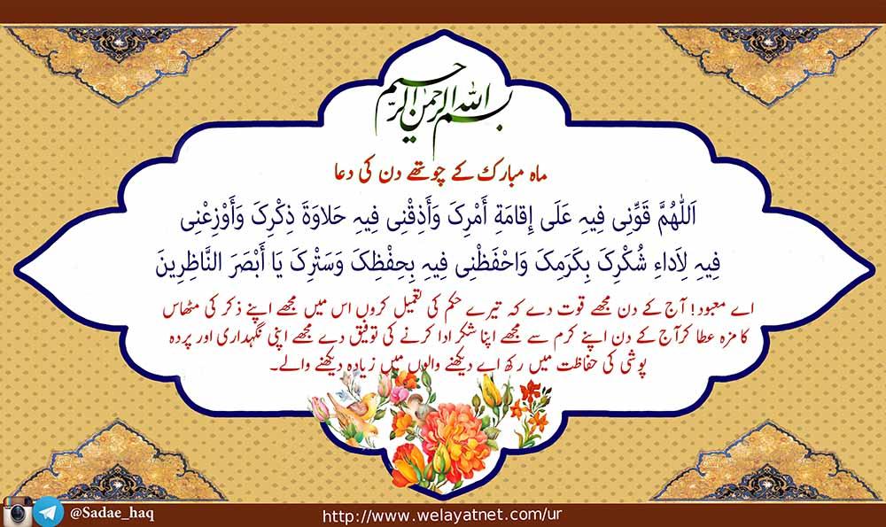 چوتھی رمضان کی دعا کی مختصر شرح