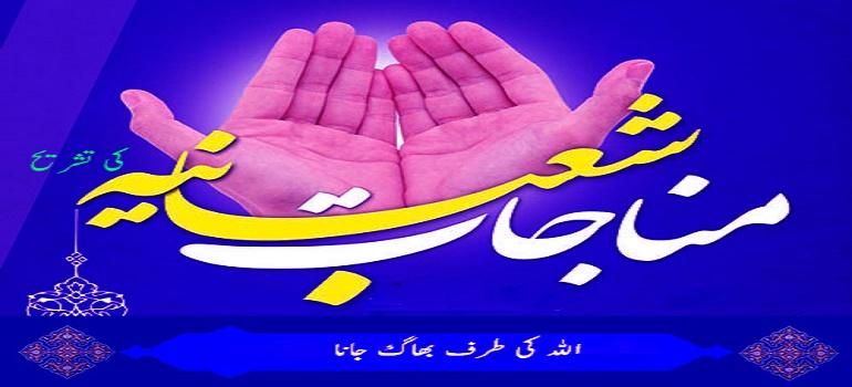 اللہ کی طرف بھاگ جانا - مناجات شعبانیہ کی تشریح