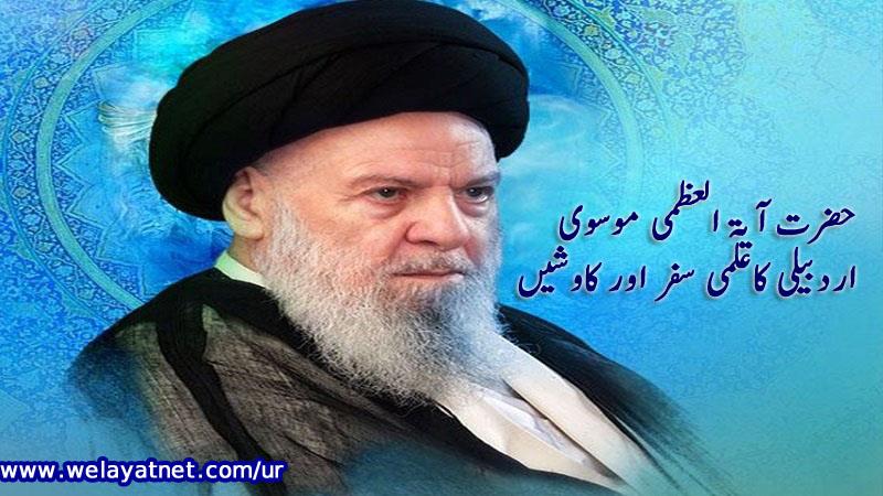 حضرت آیۃ العظمی موسوی اردبیلی کاعلمی سفر اور کاوشیں
