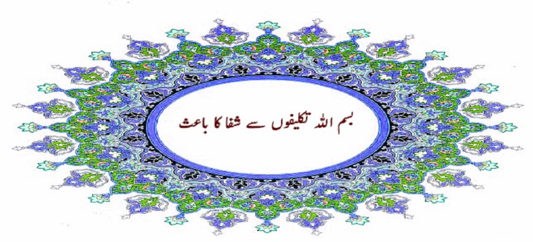 بسم اللہ تکلیفوں سے شفا کا باعث
