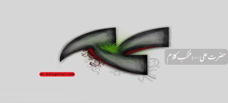 حضرت علی علیہ السلام:منتخب کلام