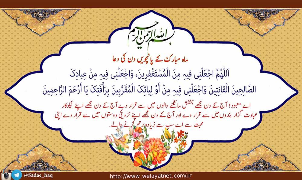 پانچوی رمضان کی دعا کی مختصر شرح