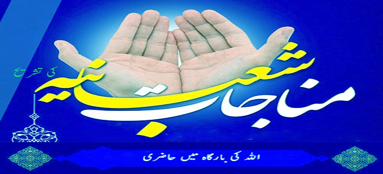اللہ کی بارگاہ میں حاضری  ۔ مناجات شعبانیہ کی تشریح