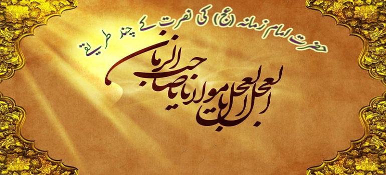 حضرت امام زمانہ (عج) کی نصرت کے چند طریقے (۳)