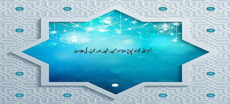 بسم اللہ کو اونچا پڑھنا مومن، شیعہ اور محبّ کی علامت