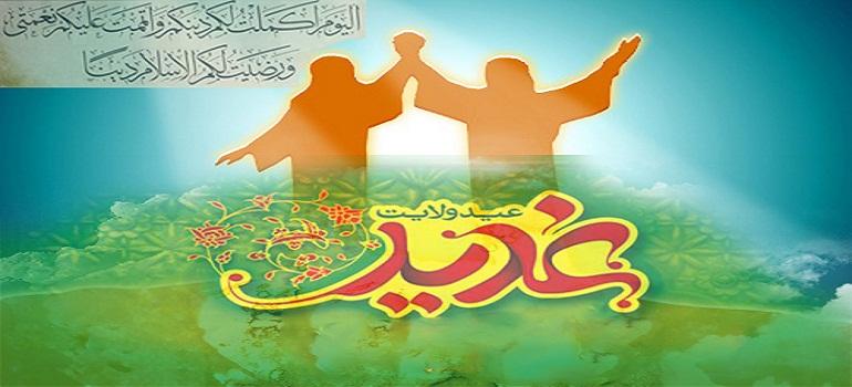 آیتِ اِکمالِ دین کا عید غدیر کے دن سے گہرا تعلق