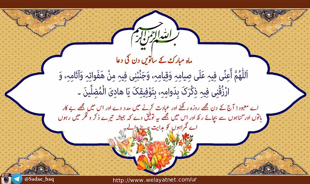 ساتویں رمضان کی دعا کی مختصر شرح