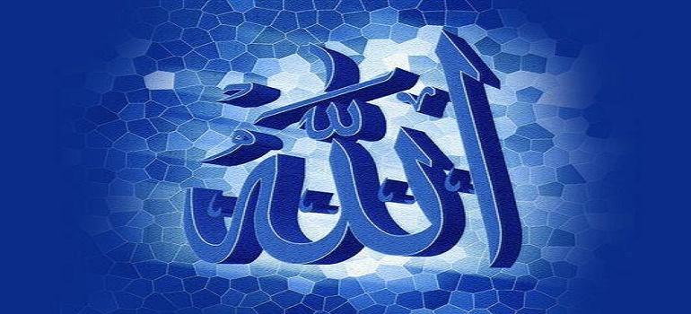 اللہ تعالیٰ کو حضوری اور حصولی طریقہ سے پہچاننا