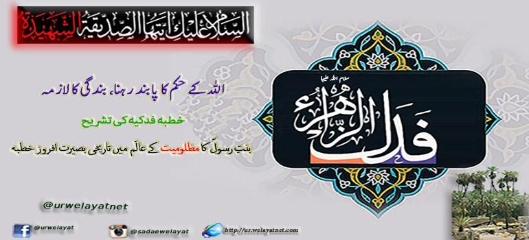 اللہ کے حکم کا پابند رہنا، بندگی کا لازمہ