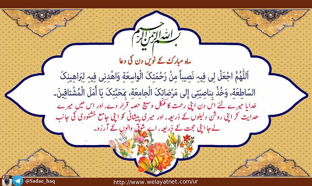 نویں رمضان کی دعا کی مختصر شرح