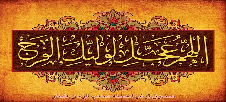 مستضعفین کی زمین پر حکومت، اللہ کا وعدہ