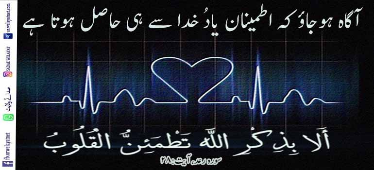 اللہ کو یاد نہ کرنے والا حسرت میں ہوگا