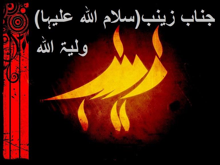 جناب زینب(سلام اللہ علیہا) ولیۃ اللہ