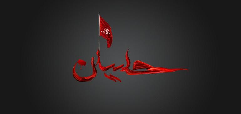 عزاداری امام حسین(ع) کے اصول و ضوابط