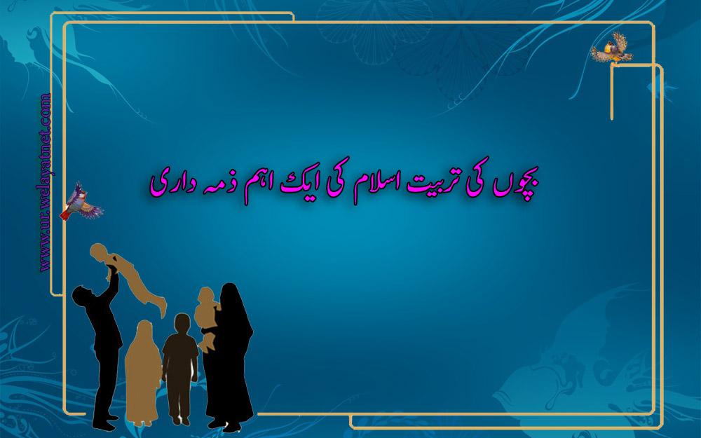 بچوں کی تربیت اسلام کی ایک اہم ذمہ داری