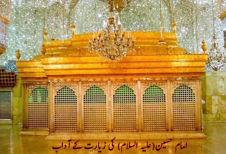 امام حسین(علیہ السلام) کی زیارت کے آداب