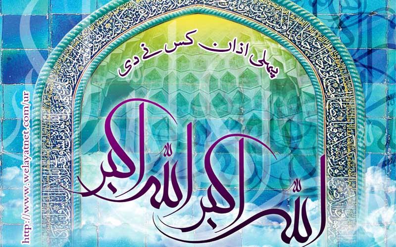 اسلام کی پہلی اذان