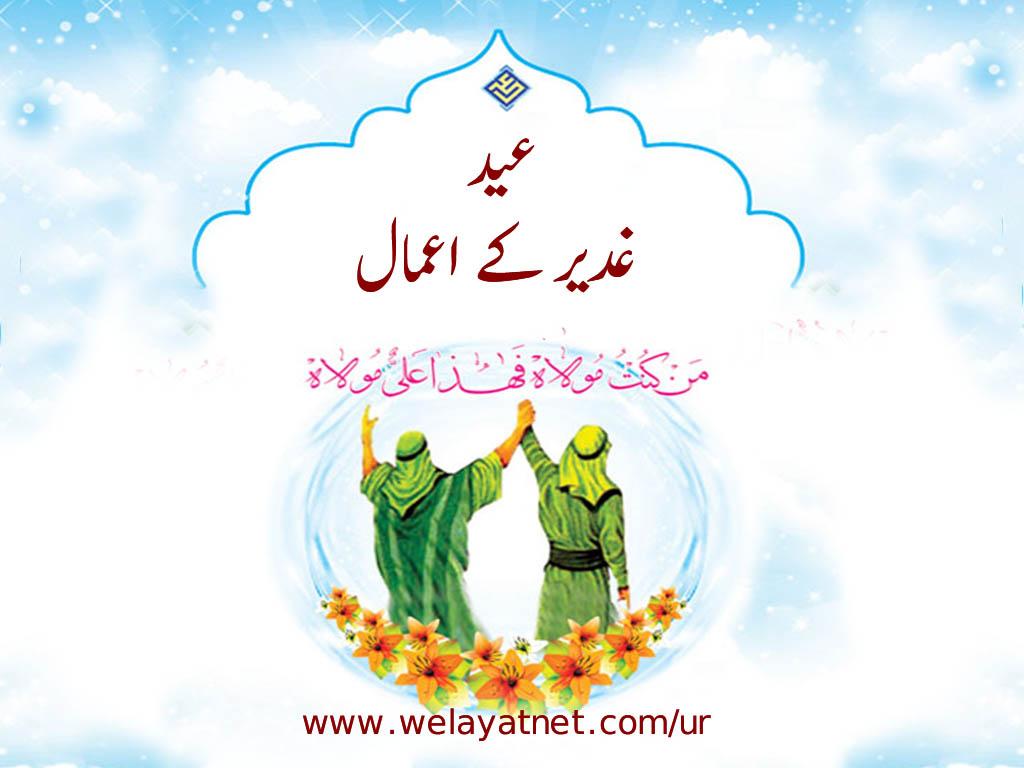 عید غدیر کے اعمال