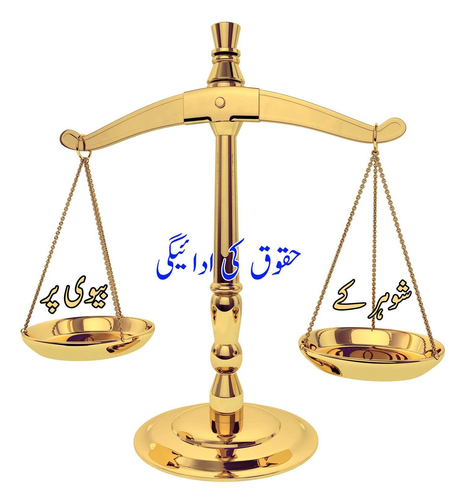 شوہر کے حقوق کی ادائیگی بیوی پر
