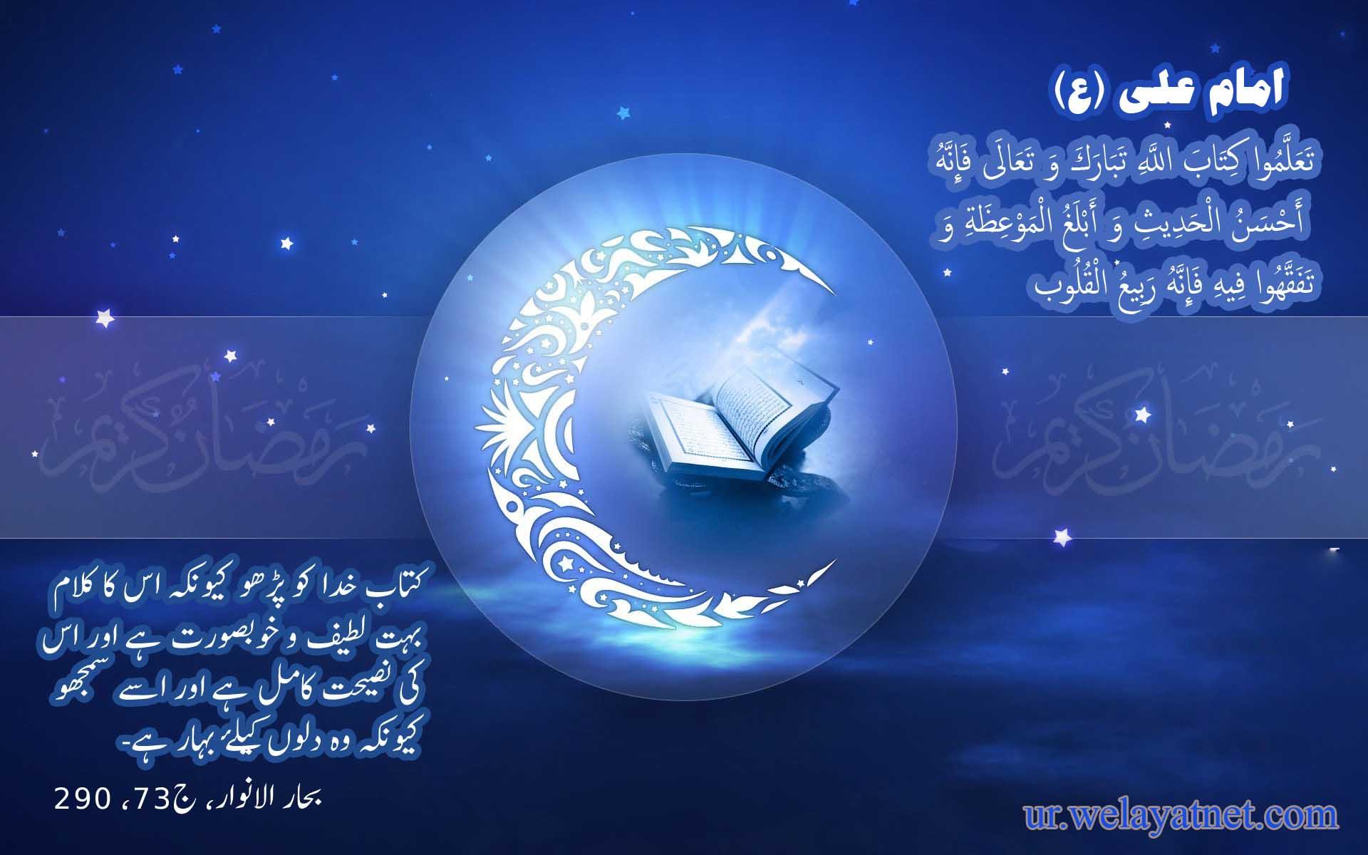 ماہ مبارک رمضان اور ہماری ذمہ داریاں