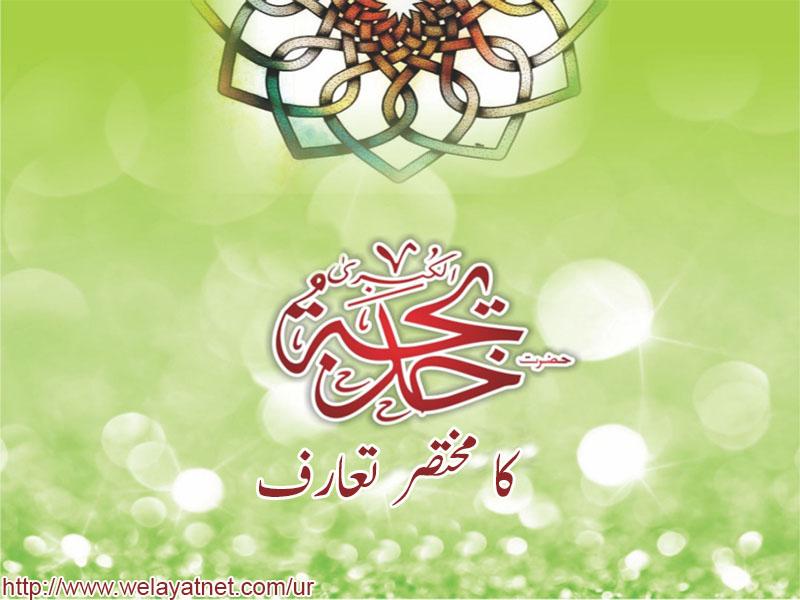 حضرت خدیجه سلام الله علیھا  کا مختصر تعارف