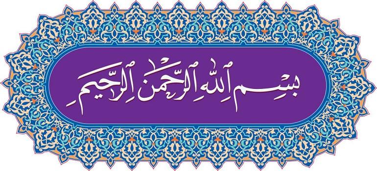 بسم اللہ الرحمن الرحیم کی چند خصوصیات