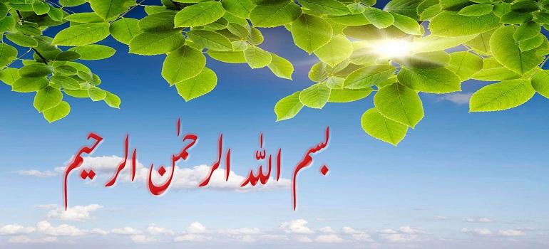 بسم اللہ الرحمن الرحیم سورتوں کا حصہ