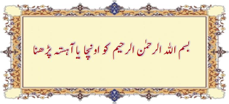 بسم اللہ الرحمن الرحیم کو اونچا یا آہستہ پڑھنا