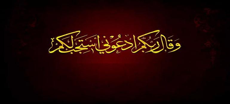 اللہ سے دعا کرنا اللہ کا حکم ہے