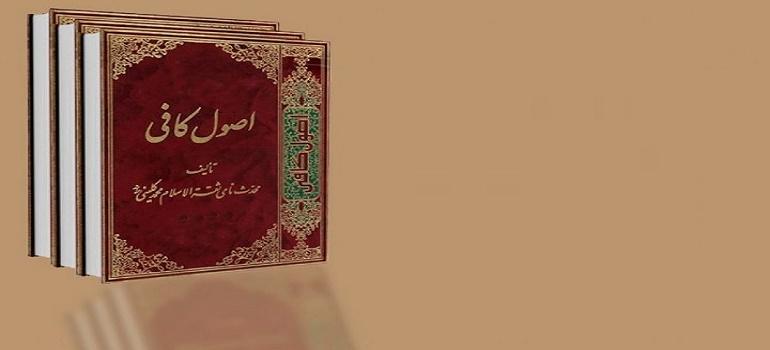 مرحوم کلینی کا علمی مقام شیعہ و سنی علماء کی نظر میں