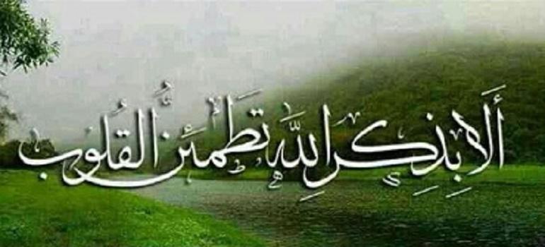 خوشی میں بھی اللہ کو یاد رکھنا