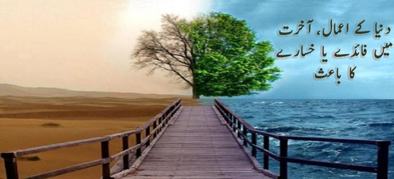 دنیا میں اعمال، آخرت کے فائدے یا خسارے کے باعث