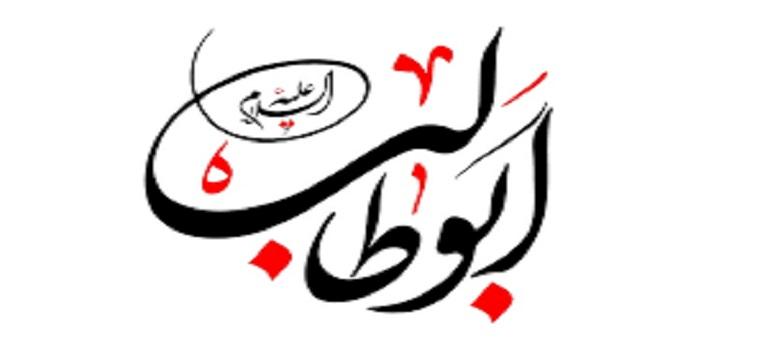 حضرت ابوطالب علیہ السلام سے متعلق کتابوں کا تعارف