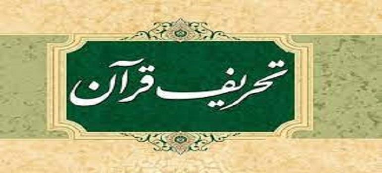 قرآن کریم ماورائے تحریف