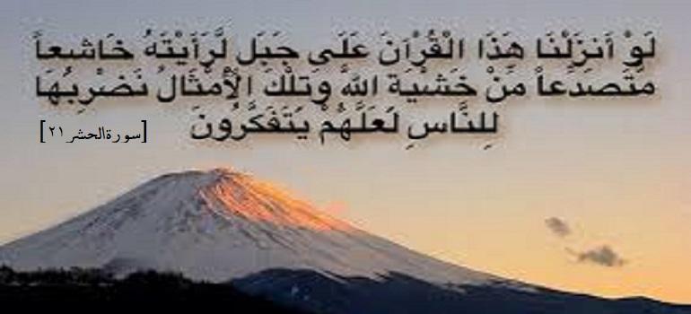 قرآن کی سنگینی