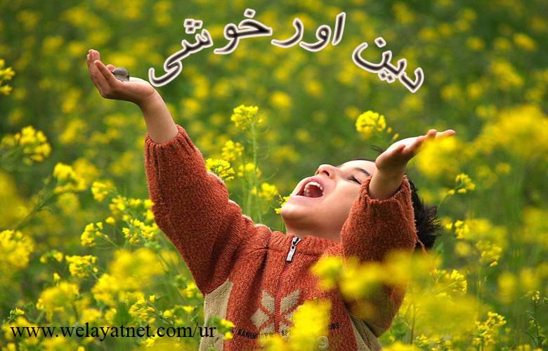 دین اور خوشی