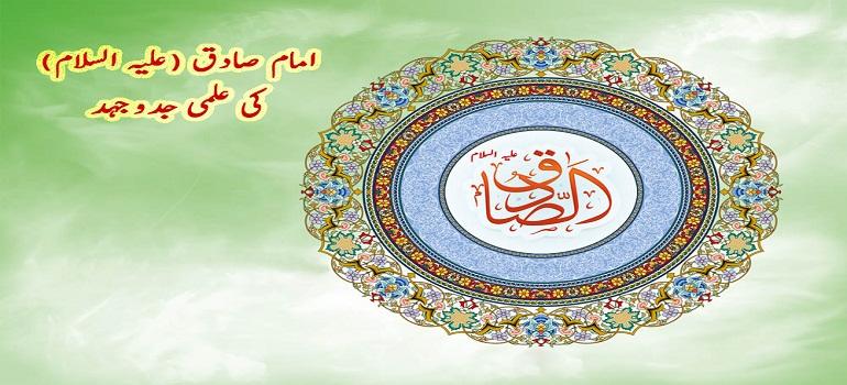 امام صادق (علیہ السلام) کی علمی جدوجہد