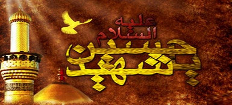 اہل بیت (علیہم السلام) کے فضائل اور یزید کی بری صفات